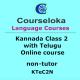 CourseLoka, Learn Kannada Class 2 with Telugu, Non-Tutor