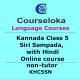 CourseLoka, Learn Kannada Class 5 Siri Sampada with Hindi, Non-Tutor