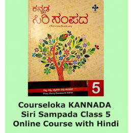 CourseLoka, Learn Kannada Class 5 Siri Sampada with Hindi, Non-Tutor