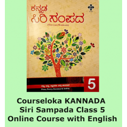 CourseLoka, Learn Kannada Class 5 Siri Sampada with English, Non-Tutor
