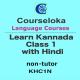 CourseLoka, Learn Kannada Class 1 with Hindi, Non-Tutor